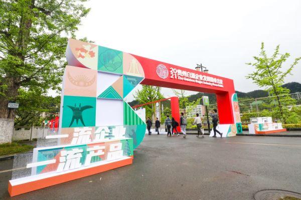 """""""四个一流""""锻造贵州白酒产业集群新黄金时代 ——2021贵州白酒企业发展圆桌会议在习水举行"""